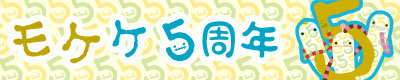 2015年で5周年のモケケをみんなでお祝いしよう!