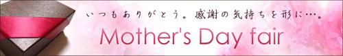 2015年5月10日 母の日 特集