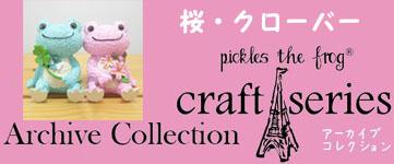 かえるのピクルス アーカイブコレクション2017 桜 クローバー