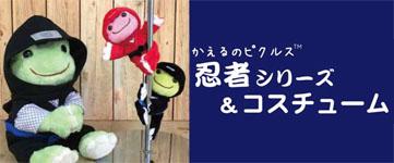 かえるのピクルス 忍者シリーズ マグネット コスチューム 衣装