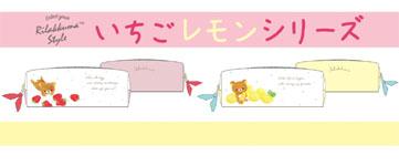 「リラックマスいちごレモンシリーズ ペンケース ペンポーチ 筆箱」
