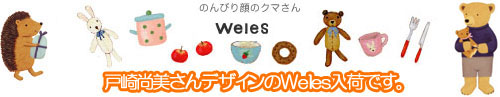 かわいい戸崎尚美さんデザインのweles雑貨入荷です。