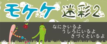 「モケケ5周年 ストラップ SS」
