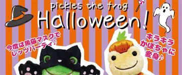 かえるのピクルス ハロウィン 黒猫マスクビーンドール かぼちゃ着ぐるみ