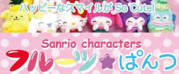 サンリオキャラクターズ キティ マイメロ ポムポムプリン シナモロール フルーツパンツ ぬいぐるみ